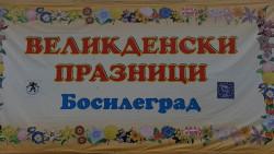 На Великден в Босилеград