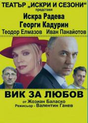 """Театър """"Искри и сезони"""" гостува в Етрополе с постановката от Жозиан Баласко """"Вик за любов"""""""