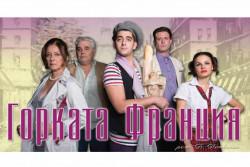 """Комедията """"Горката Франция""""  на ботевградска сцена"""
