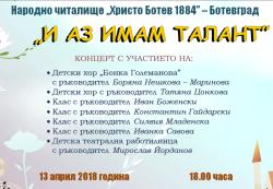 """Концерт """"И аз имам талант"""" в НЧ """"Христо Ботев 1884"""" – Ботевград"""