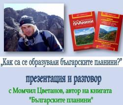 Среща-разговор с Момчил Цветанов в градската библиотека