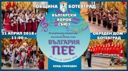 """Ботевград отново ще се включи в националната инициатива """"България пее"""""""
