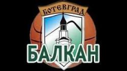 Две формации на Балкан с покана за международни турнири