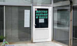 На 30 април изтича срокът за плащане на местни данъци с отстъпка, напомнят от общината