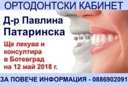 Д-р Павлина Патаринска (ортодонт) ще приема пациенти в Ботевград на 12 май