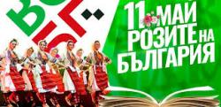 """11-ти МАЙ -  """"РОЗИТЕ НА БЪЛГАРИЯ"""""""
