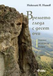 БЪЛГАРИЯ – ЗЕМЯ НА ДРЕВНО ЗНАНИЕ, КОСМИЧЕСКИ ЕНЕРГИИ И ПРИРОДНИ  ФЕНОМЕНИ