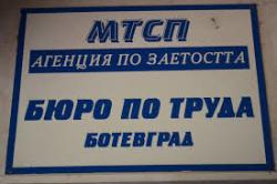 """С Ъ О Б Щ Е Н И Е: Дирекция """"Бюро по труда"""""""