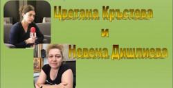 """Отново в Ботевград"": Цветана Кръстева и Невена Дишлиева"