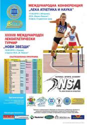 "Лекоатлети на Балкан с добри резултати на ""Нови звезди"""