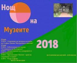 ПРОГРАМА: Международен ден на музеите и Европейска нощ на музеите
