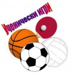 Утре в Ботевград започват финалите по баскетбол на Ученическите игри от 5 до 7 клас