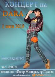 Концерт на Дара в Правец