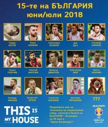 Захариев и Венци Петков са включени в състава на националния отбор