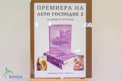 Представиха две книги на Димитър Петканов