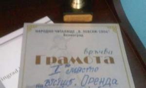 """ВГ""""Оренда"""" се завърна от фестивал във Велинград с първа награда"""