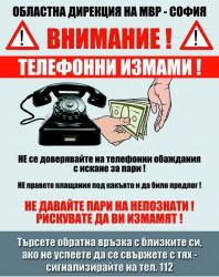 Криминално проявен мъж бе задържан в момент на осъществяване на телефонна измама в Самоков