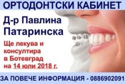 Д-р Павлина Патаринска (ортодонт) ще приема пациенти в Ботевград на 14 юли