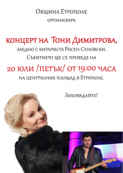 Концерт на Тони Димитрова