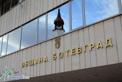 ОбС подкрепи намерението на общината да кандидатства за средства за достъпна среда в сградата на администрацията