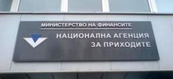 10 офиса на НАП с нови банкови сметки от 1 август