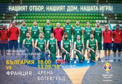 България - Франция в Арена Ботевград с променен начален час