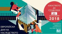 Две събития в Историческия музей по повод Европейски дни на културното наследство