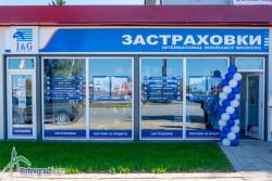 "Застрахователен брокер ""I&G Brokers"" с нов офис в Ботевград"