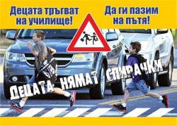 ОДМВР - София: 24-30 септември - Седмица за превенция на детската безопасност