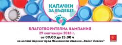 """Майки от Ботевград отново ще подкрепят кампанията """"Капачки за бъдеще"""""""