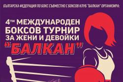 """Зала """"Георги Христов"""" ще бъде домакин на международен турнир по бокс за жени"""