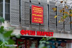 Поредният магазин от веригата Фреш Маркет отваря врати на 8 ноември в Ботевград