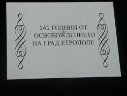 141 години от Освобождението на град Етрополе