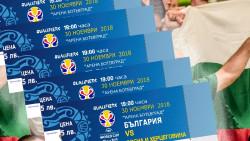 В сряда започва продажбата на билети за България - Босна и Херцеговина
