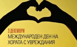 Поздравителен адрес от кмета Иван Гавалюгов по повод 3 декември – Международния ден на хората с увреждания