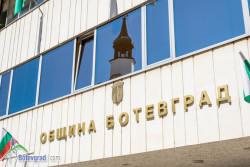Община Ботевград е внесла пет заявления за средства от бюджетния излишък