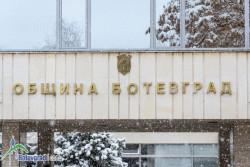 """Заключителна пресконференция по проект """"Въвеждане на мерки за енергийна ефективност в сграда от държавната инфраструктура в Ботевград"""""""