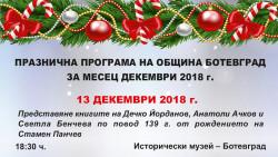 Обявиха празничната програма на община Ботевград за декември