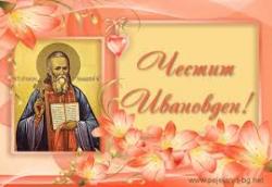 Днес е голям празник! Хиляди българи празнуват