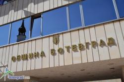 Материалите за публичното обсъждане на проектобюджета за 2019-та са публикувани на сайта на Община Ботевград