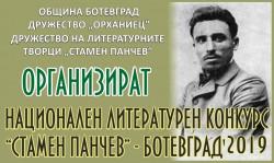 "Шесто издание на Национален литературен конкурс ""Стамен Панчев"""