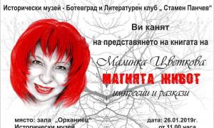 """Малинка Цветкова представя новата си книга """"Магията живот"""""""