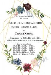 КУЛТУРА: трета самостоятелна изложба - акварел и масло на Стефка Хикова