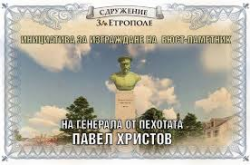 Изявление на д-р Митко Златанов - автор на паметника и скулптор на проекта за изграждането на паметника на генерала от пехотата Павел Христов