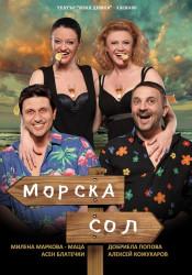 КУЛТУРА: Театър в Етрополе!