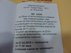 """Христо Андреев е преизбран за председател на Настоятелството при НЧ """"Тодор Пеев-1871"""""""