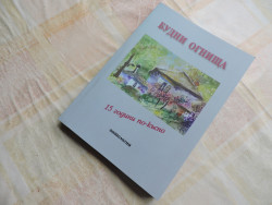 Среща на литературни творци от Етрополе и Ботевград