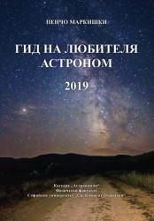 Безплатна книга, достъпна онлайн, позволява на всеки любител да се наслади на астрономическите събития през 2019-та