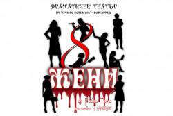 """Спектакълът """"Осем жени"""" с премиера на ботевградска сцена"""