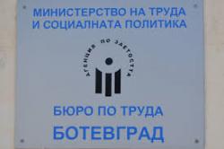 Бюро по труда - Ботевград приема заявления за обучения